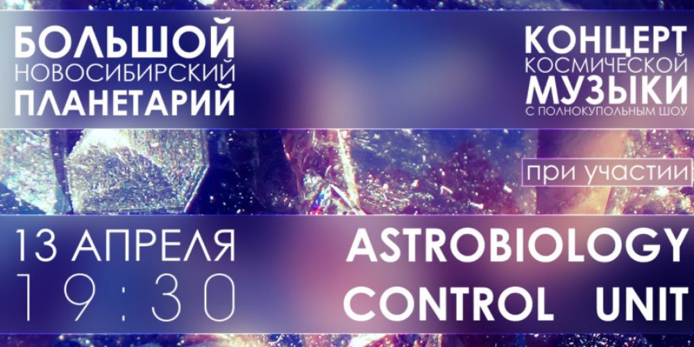 Concert of space music in the Novosibirsk Planetarium – today!