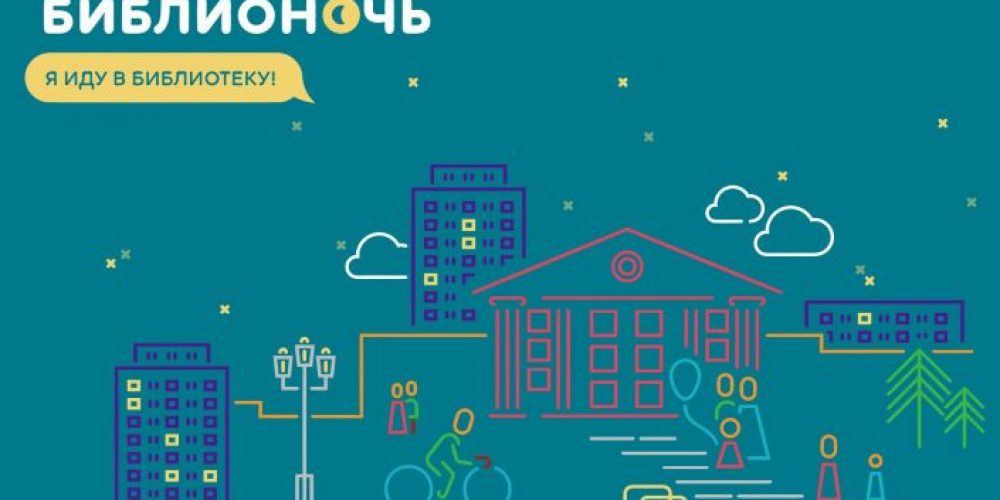 "All-Russian action ""Biblionight-2018"" in the Novosibirsk Regional Scientific Library"
